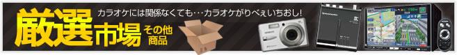 中古カラオケがりべぇの厳選市場その他商品